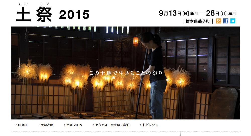 2015年夏、すはだでお出かけしたい日本各地のおすすめイベント12選