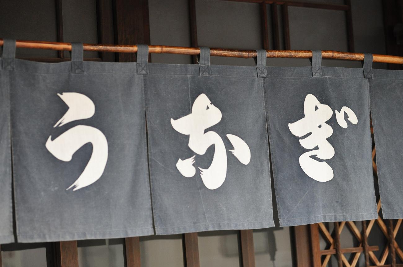 【連載】四季のたしなみ、暮らしの知恵(一) 夏のうなぎのあれこれ