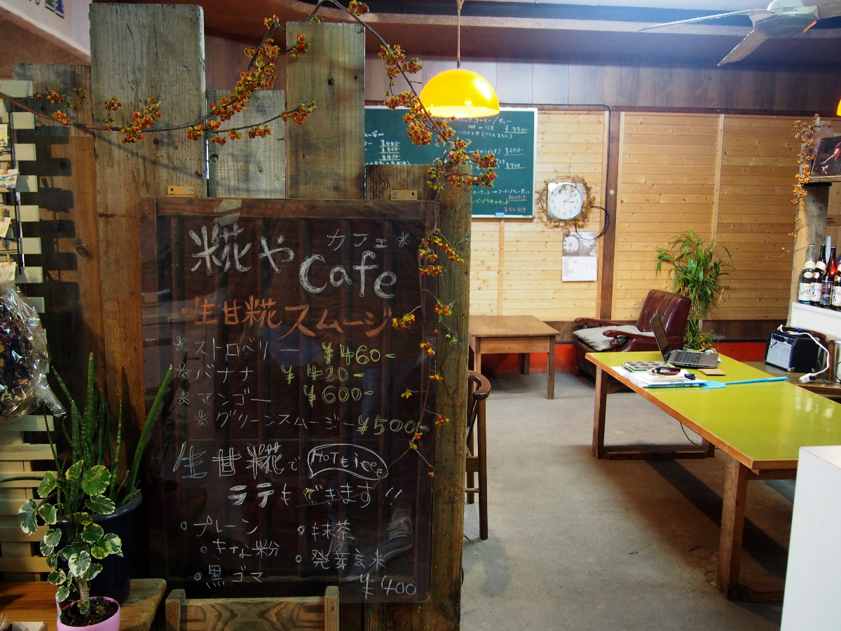 手作りこうじを宮崎県小林市から発信!カフェ&こうじ販売を行うrice shop「糀や」(こうじや)