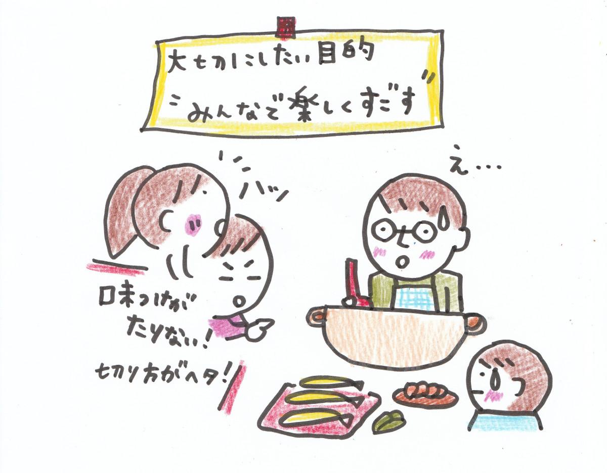 【連載】家事を必死に頑張っても、幸せにはなれない|酸いも甘いも家族の内⑤