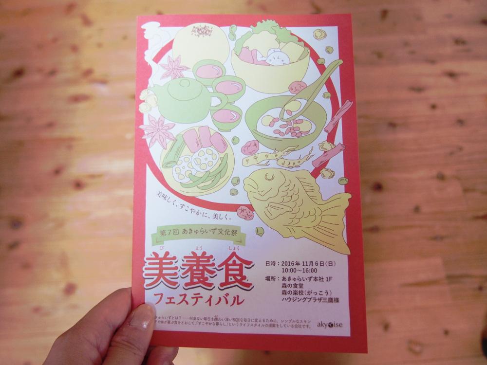 「あきゅらいず文化祭」で美養食(びようしょく)を堪能!すはだを美しくする薬膳料理とは