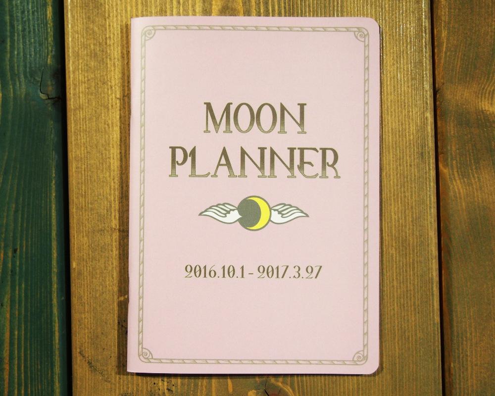 月の満ち欠けは自分へのおまじない。手帳「MOON PLANNER(ムーンプランナー)」とは