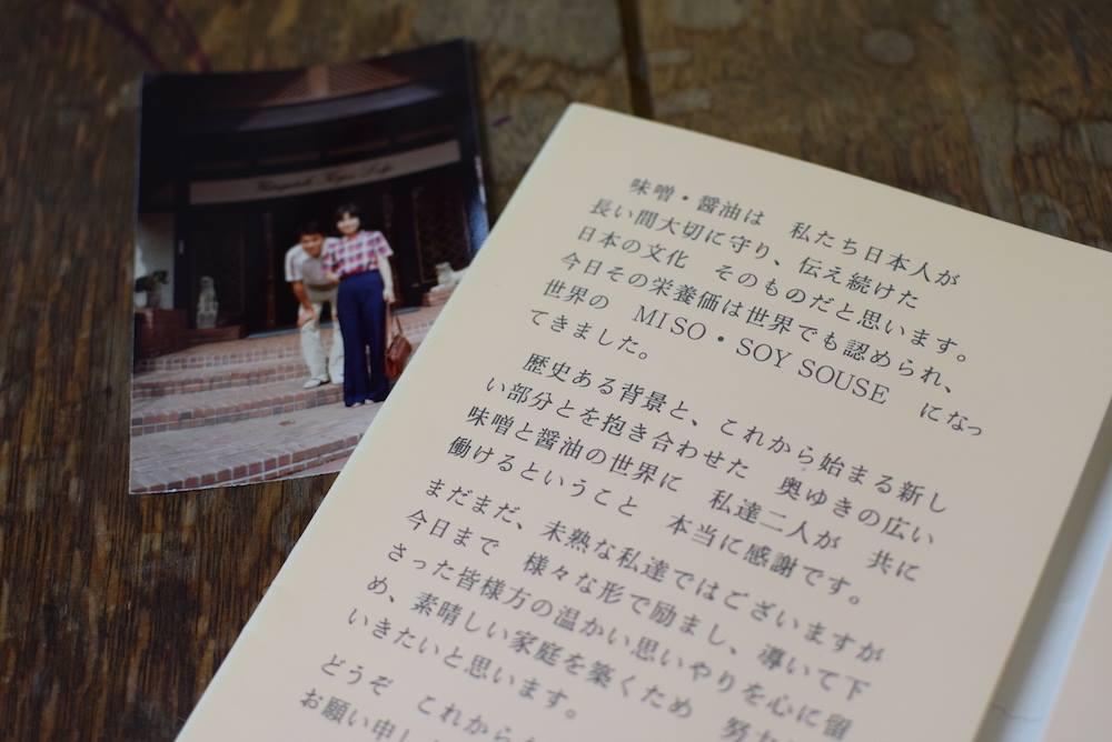 【連載】まちのみそ屋の女将さんへの道|発酵とすはだのおいしい関係(20)