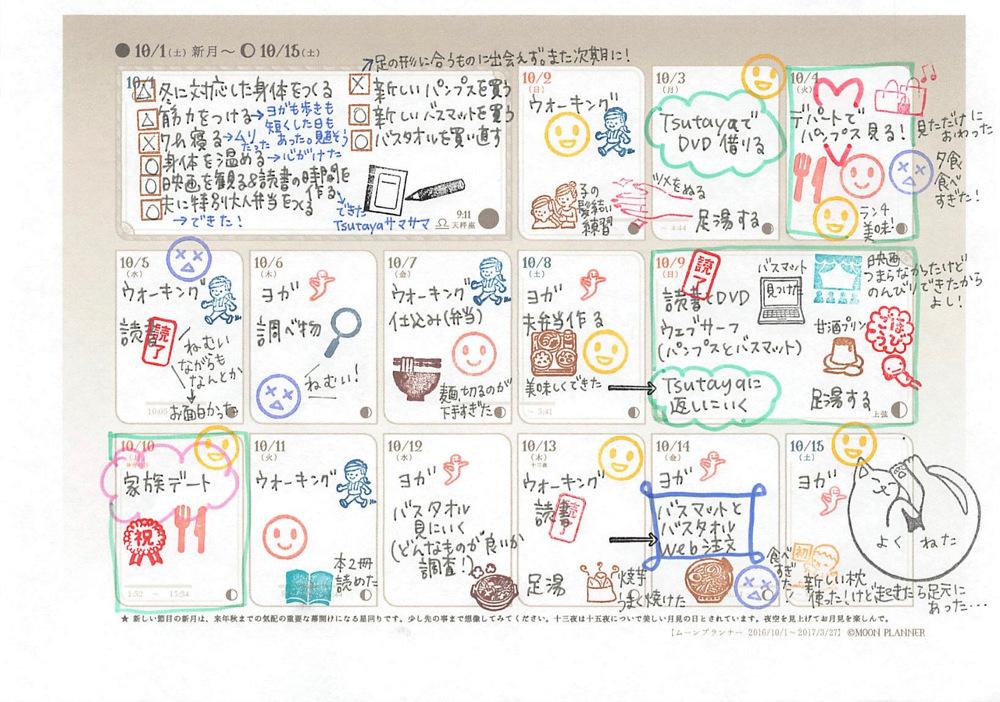 04Mangetsu_negai.jpg