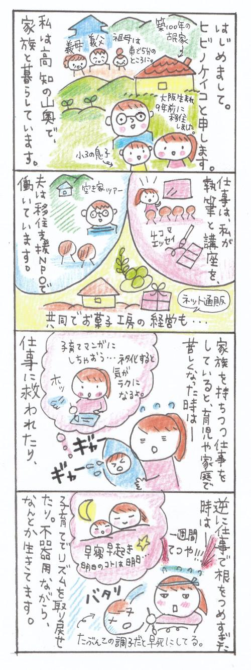 ヒビノケイコさんの漫画
