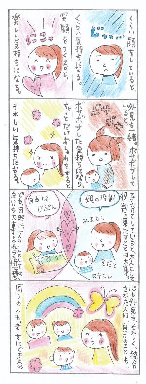出産後の女性の漫画