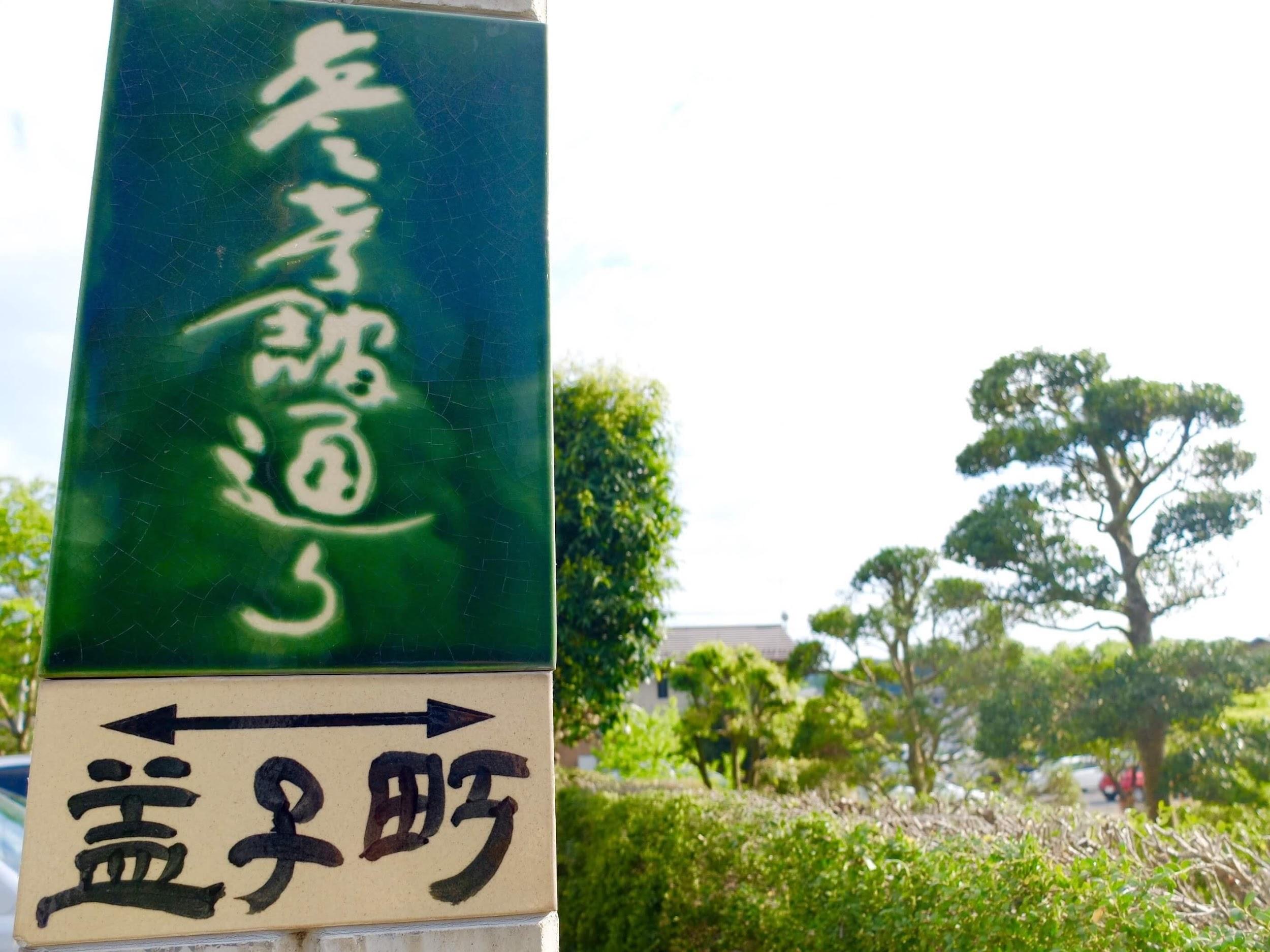 益子町の看板