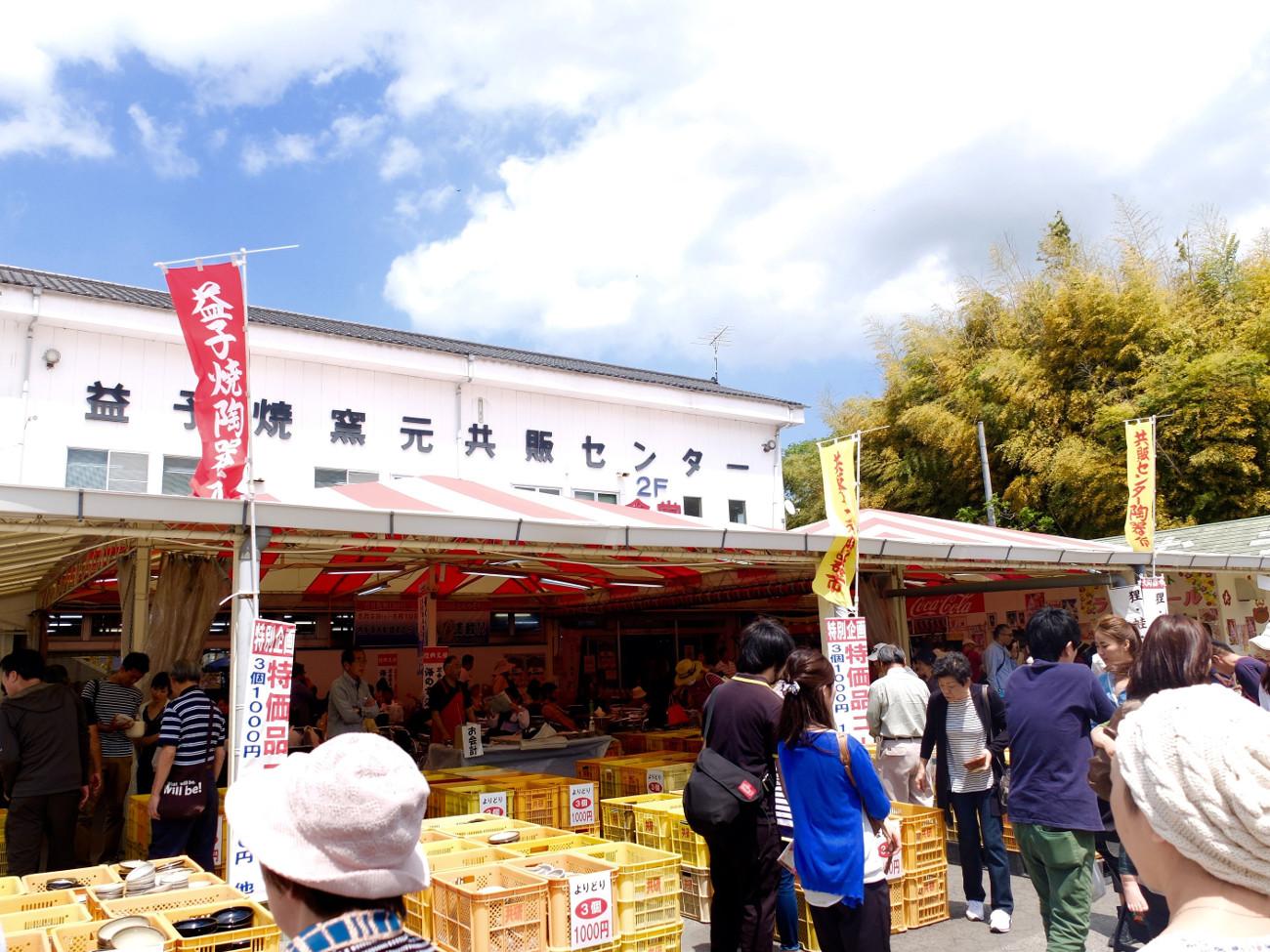 mashiko3.jpg